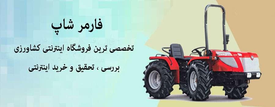 شرکت کشاورزی و دامپروری سرافراز هزارمسجد ( فارمر شاپ )