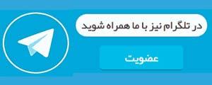 کانال تلگرام شرکت کشاورزی ودامپروری سرافراز هزارمسجد