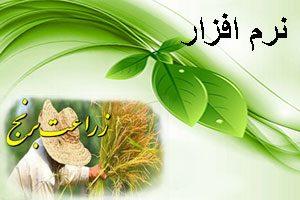 نرم افزار دانشنامه زراعت برنج