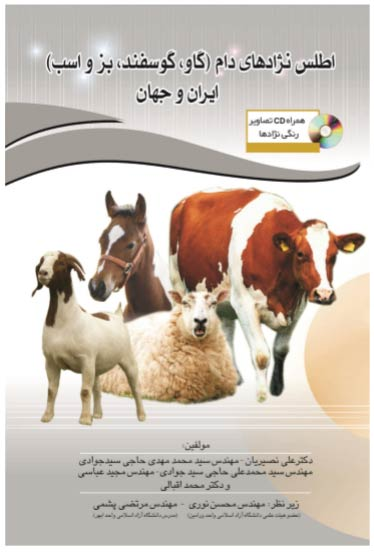 کتاب اطلس نژادهای دام (گاو،گوسفند،بز،اسب)