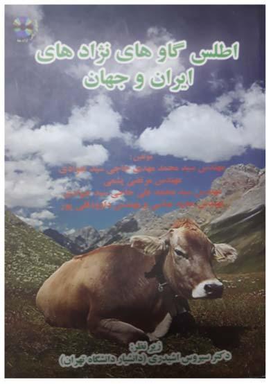 دانلود کتاب اطلس گاوهای نژادهای ایران و جهان