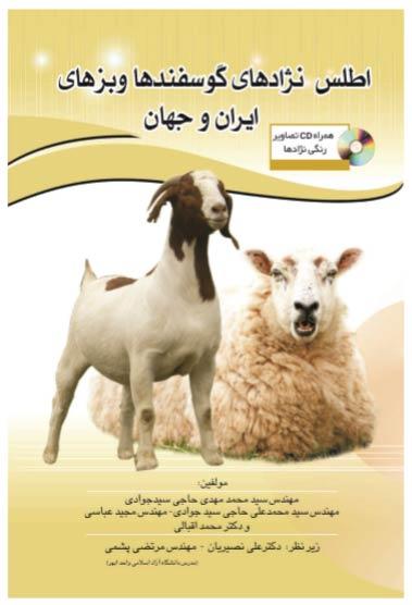 دانلود کتاب اطلس نژادهای گوسفند و بز